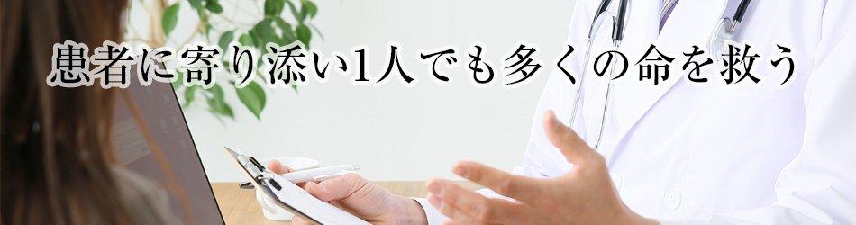 医学部合格応援サイト「医学部ラボ」