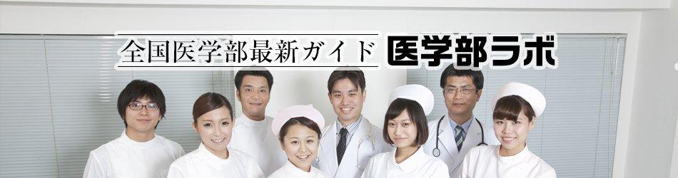 全国医学部最新ガイド 医学部ラボ